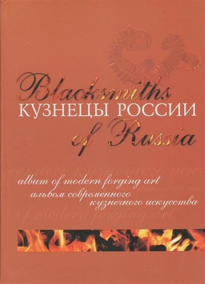 Кузнецы России. Альбом современного кузнечного искусства