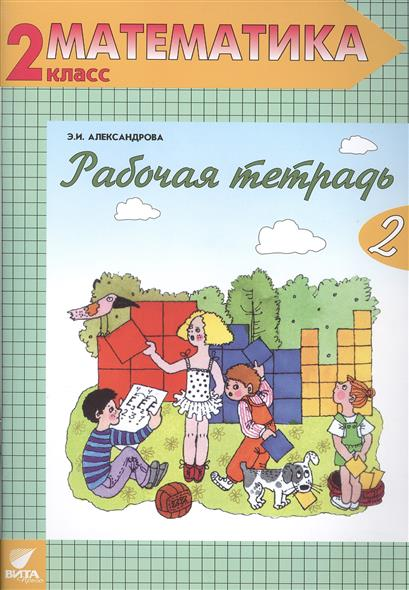Александрова Э. Рабочая тетрадь по математике №2. 2 класс. Комплект из 2-х рабочих тетрадей