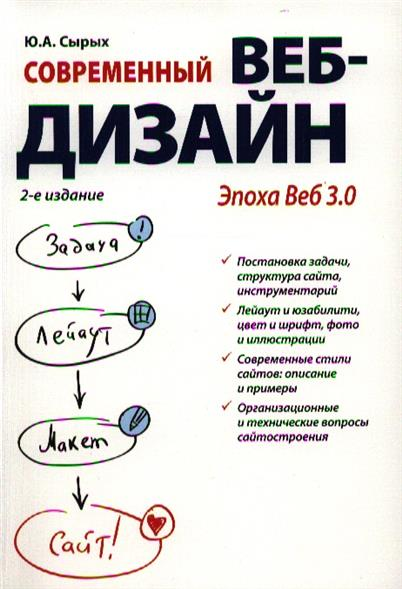 Сырых Ю. Современный веб-дизайн. Эпоха Веб 3.0. 2-е издание пуленепробиваемый веб дизайн библиотека специалиста