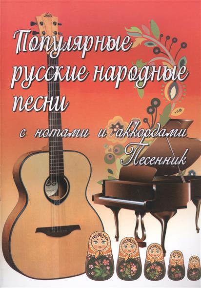Популярные русские народные песни: с нотами и аккордами. Песенник