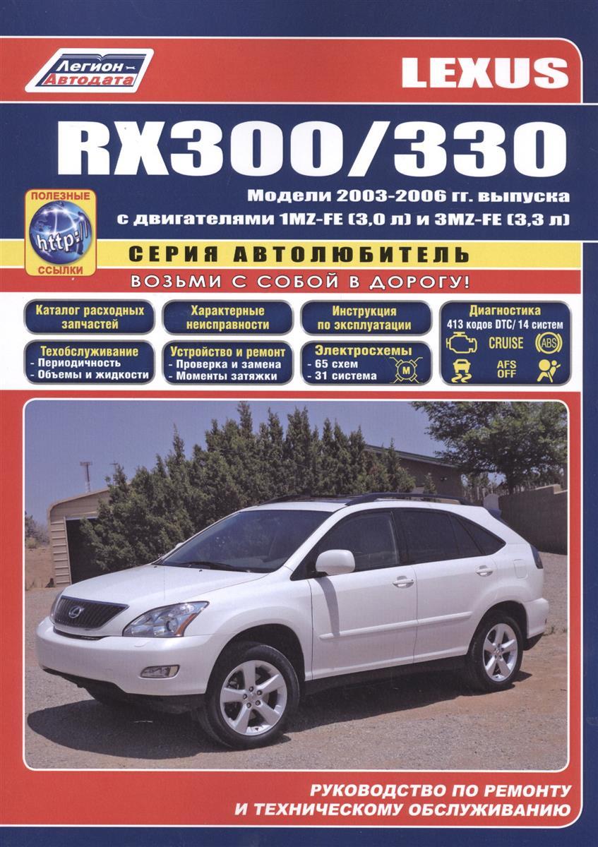 Lexus RX300 / RX330 Модели с 2003  гг. вып. lexus rx 300 toyota harrier 1997 2003 гг руководство по ремонту и техническому обслуживанию