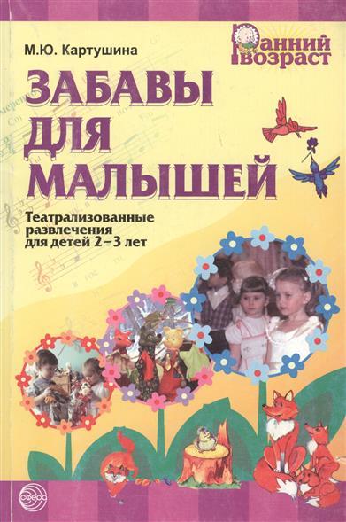 Забавы для малышей Театр. развлечения для детей 2-3 лет