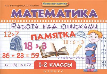 Математика. Работа над ошибками. Памятка. 1-2 классы