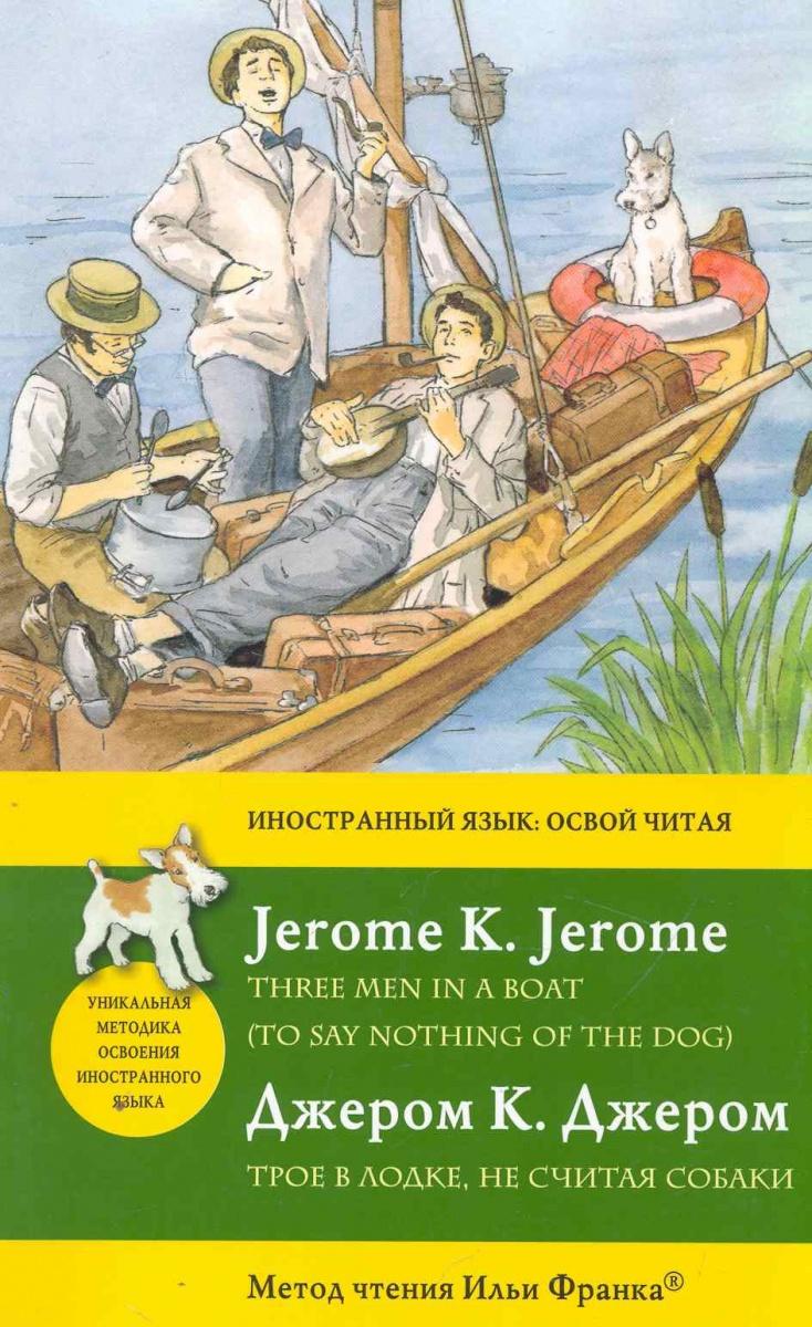 Джером К. Дж. Трое в лодке не считая собаки джером джером клапка трое в одной лодке не считая собаки