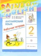 Rainbow English Английский язык. 2 класс. Рабочая тетрадь