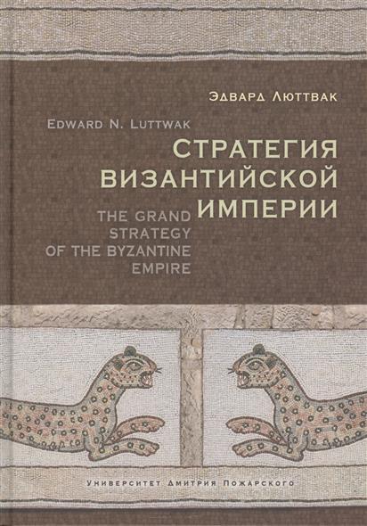 Люттвак Э. Стратегия Византийской империи