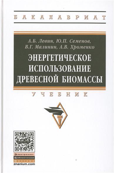 Энергетическое использование древесной биомассы. Учебник