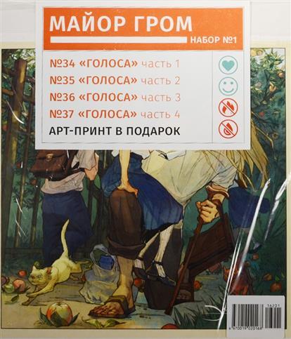 Набор комиксов Майор Гром №1 (комплект из 4 книг + арт-принт)