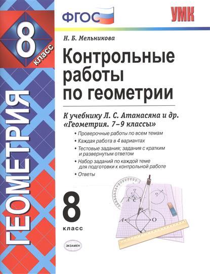 Контрольные работы по геометрии. 8 класс. К учебнику Л.С. Атанасяна и др.
