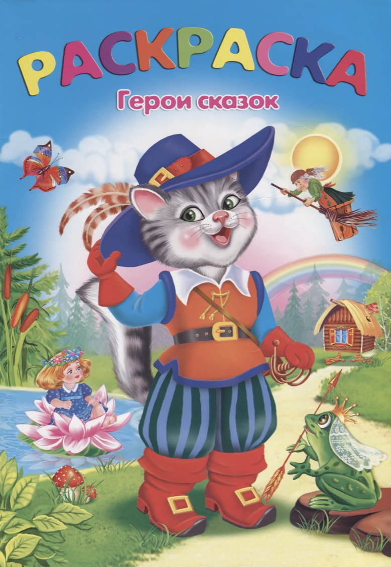 Раскраска. Герои сказок герои любимых сказок детская раскраска