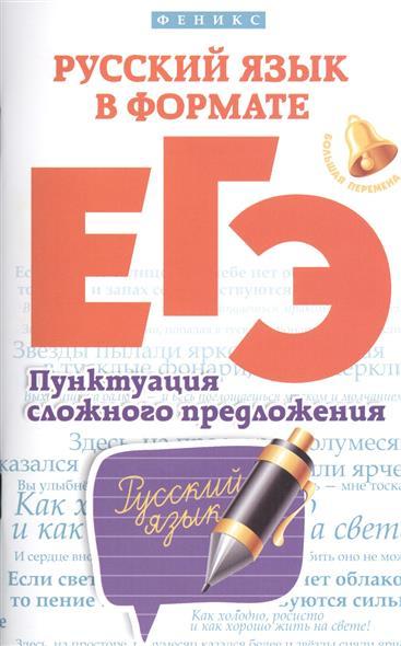 Горбацевич О.: Русский язык в формате ЕГЭ. Пунктуация сложного предложения