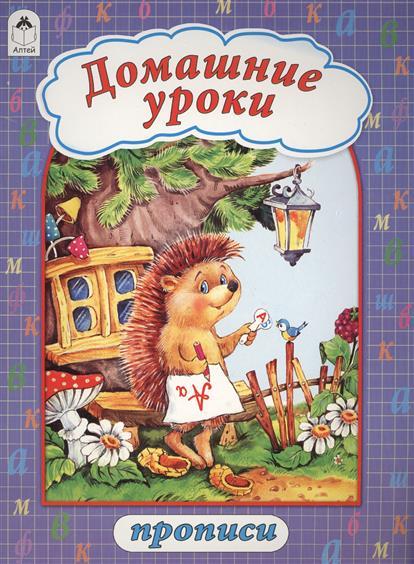 Жигарев В. (худ.) Домашние уроки. Прописи ISBN: 9785993013602