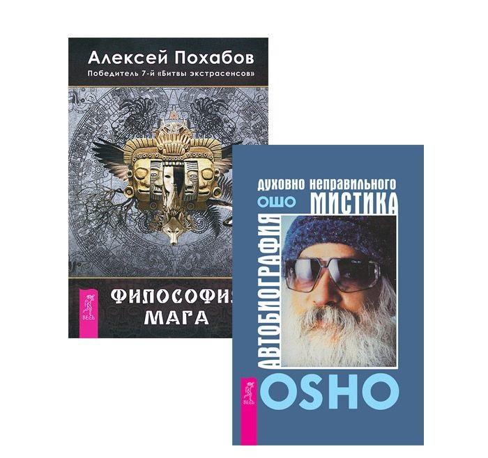 Похабов А., Ошо Автобиография мистика + Философия мага (комплект из 2 книг) ошо серия путь мистика комплект из 6 книг