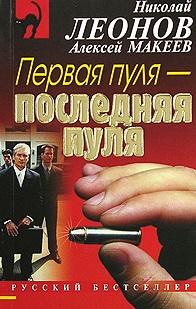 Леонов Н. Первая пуля-последняя пуля