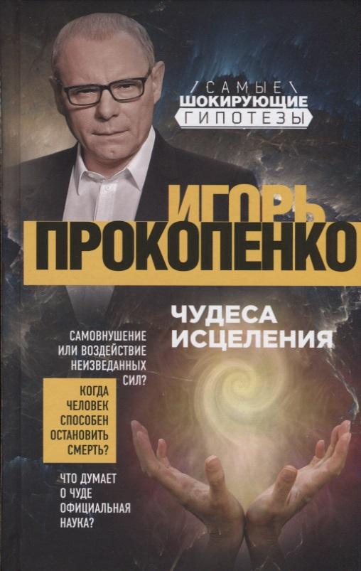 купить Прокопенко И. Чудеса исцеления по цене 374 рублей
