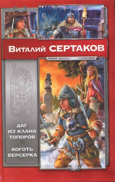 Даг из клана Топоров Коготь берсерка