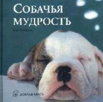 Уитфилд К. Собачья мудрость собачья мудрость