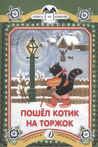 Лебидько В. (ред.) Пошел котик на торжок. Русские народные песенки и потешки пошел козел на базар