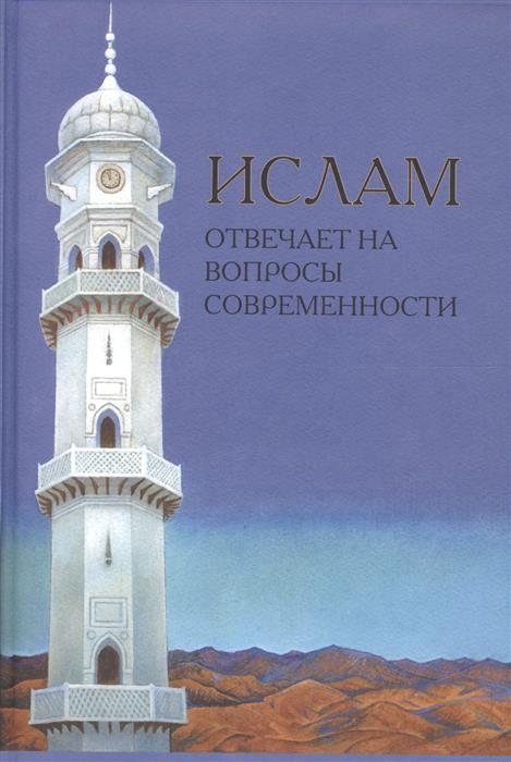 Ахмад Х. Ислам отвечает на вопросы современности