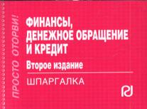 Финансы Денеж. обращение и кредит