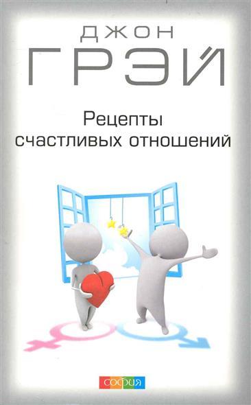 Грэй Дж. Рецепты счастливых отношений рецепты счастливых отношений грэй джон мягкая обложка