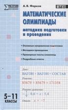 Математические олимпиады. Методика подготовки и проведения. 5-11 классы