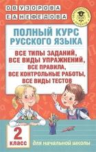 Полный курс русского языка. 2 класс. Все типы заданий, все виды упражнений, все правила, все контрольные работы, все виды тестов. Для начальной школы