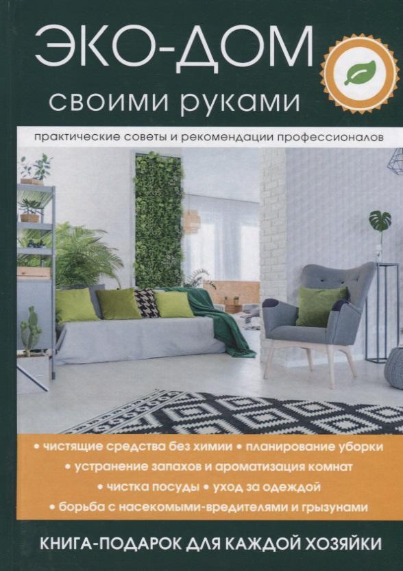 Денисова В. Эко-дом своими руками мебель своими руками cd с видеокурсом