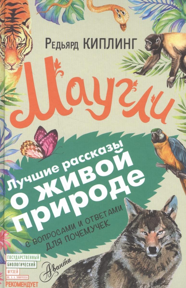 Киплинг Р. Маугли. С вопросами и ответами для почемучек ISBN: 9785171018467