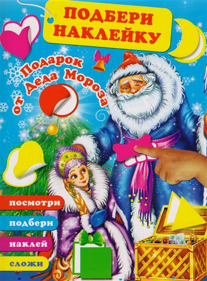 Дмитриева В. (сост.) Подарок от Деда Мороза подарок от деда мороза cdmp3