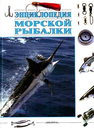 Энциклопедия морской рыбалки
