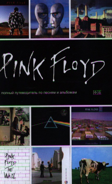 Pink Floyd: полный путеводитель по песням и альбомам