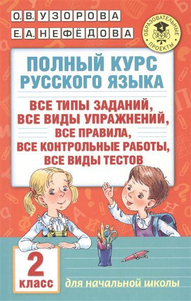Узорова О.: Полный курс русского языка. 2 класс. Все типы заданий, все виды упражнений, все правила, все контрольные работы, все виды тестов. Для начальной школы