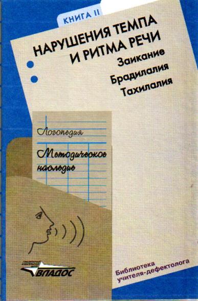 Логопедия Метод. наследие Кн. 2