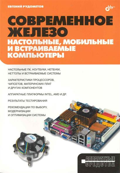 Рудометов Е. Современное железо Настольн. мобильн. и встраиваемые компьютеры встраиваемые поверхности