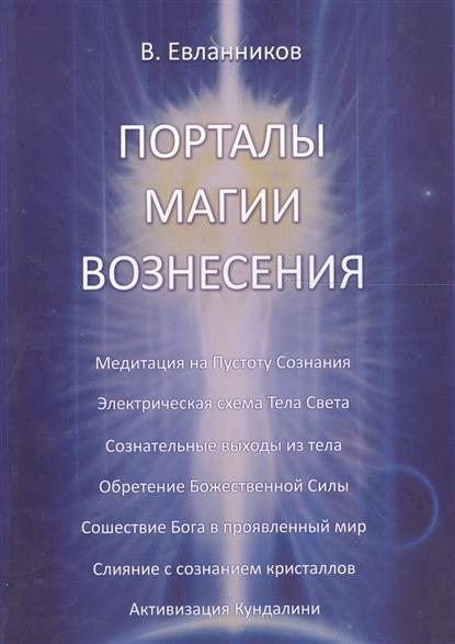 Евланников В. Порталы магии вознесения