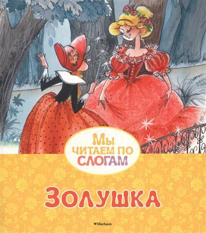 Читать сказки онлайн бесплатно