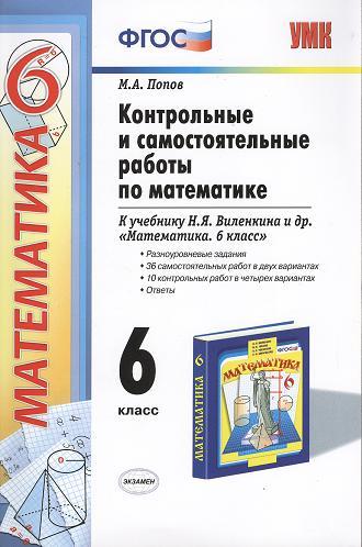 Контрольные и самостоятельные работы по математике. 6 класс. К учебнику Н. Я. Виленкина и др.