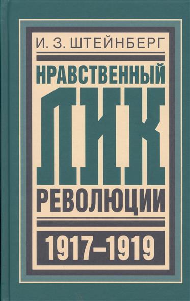Штейнберг И. Нравственный лик революции северный лик руси