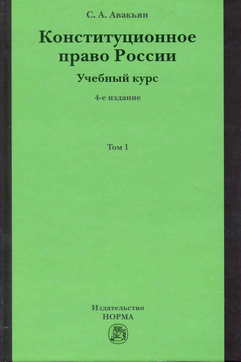 Авакьян С. Конституционное право России Учебный курс Т.1/2тт