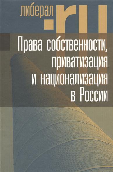 Права собственности, приватизация и национализация в России