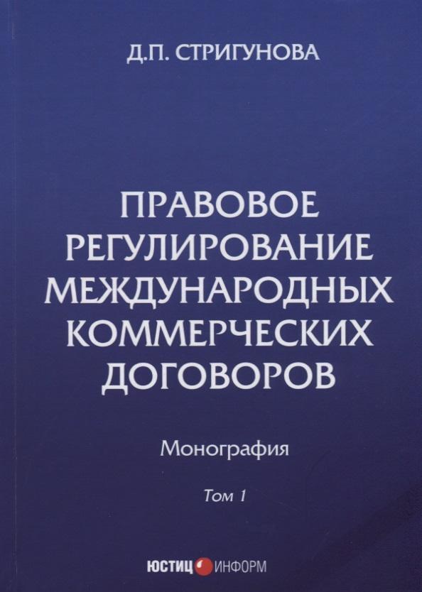 Правовое регулирование международных коммерческих договоров. Монография. В 2 томах. Том 1