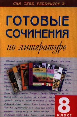 ССР Готовые сочинения по литерат. 8 кл