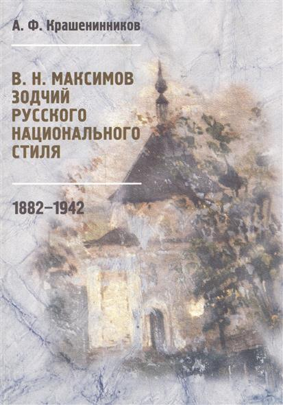 В.Н. Максимов. Зодчий русского национального стиля. 1882-1942