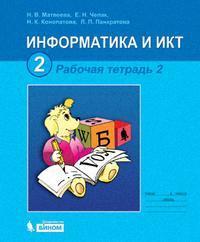 Информатика и ИКТ Раб. тетр. для 2 кл. Ч. 2