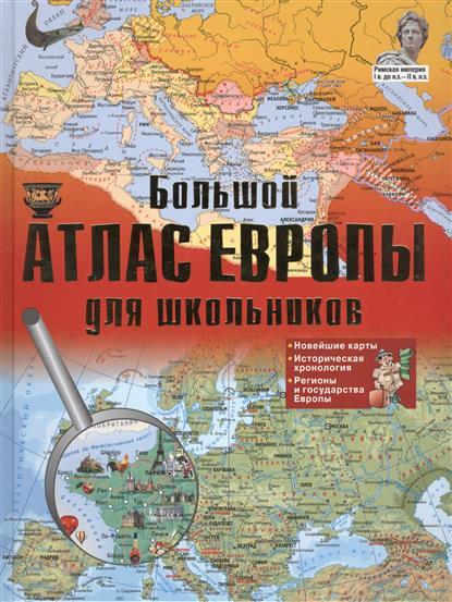 Большой атлас Европы для школьников большой атлас россии для школьников