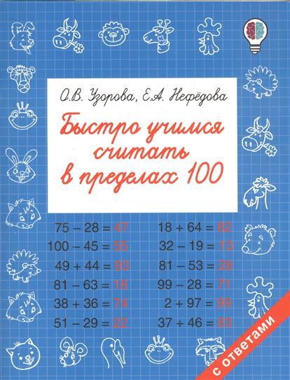 Узорова О., Нефедова Е. Быстро учимся считать в пределах 100 считаем в пределах 10 весело узорова о в нефедова е а clever