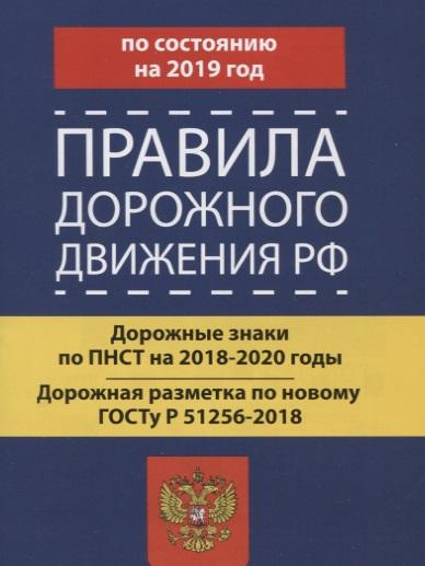 Таранин А. (ред.) Правила дорожного движения РФ на 2019 год