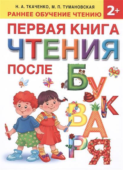 Ткаченко Н. Первая книга чтения после букваря первая книга чтения после букваря
