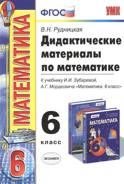 Дидактические материалы по математике. 6 класс. К учебнику И.И. Зубаревой, А.Г. Мордковича